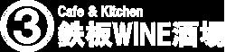 Cafe&Kitchen マルサン鉄板WINE酒場